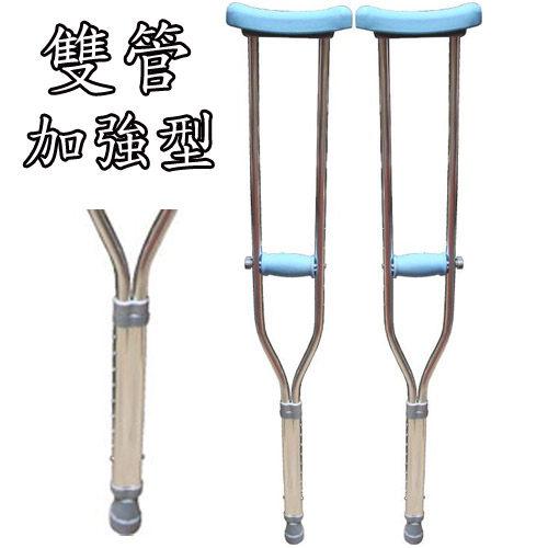 拐杖 腋下 鋁製 雙管加強型 杏華 1對/2支