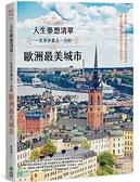 人生夢想清單!一生至少要去一次的歐洲最美城市【城邦讀書花園】