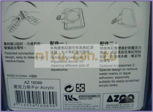 【西高地水族坊】AZOO 魚缸整理器(整平器/刮刀/清潔刷)