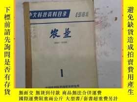 二手書博民逛書店中文科技資料目錄罕見農業 1982 1-3Y16354
