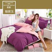 床上用品四件套1.8m純色床單被套1.5米單人床2.0m被單家紡4件套JY【全館八九折】