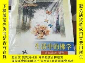 二手書博民逛書店罕見生活中的佛學(書內頁有部分劃線)Y405043 道證法師 東方佛學文化 出版2010