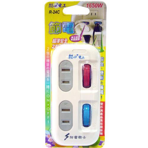 《鉦泰生活館》超薄安全2開4插分接器/插座R-24C