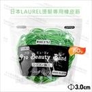 日本LAUREL燙髮專用橡皮筋-150g(#14綠) [55868]冷燙熱塑溫塑離子耐酸鹼高溫
