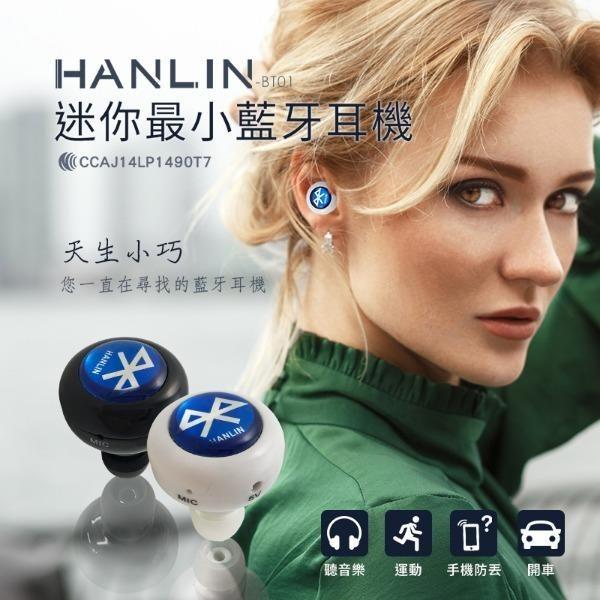 【南紡購物中心】【HANLIN-BT01】正版(3.0立體聲)迷你最小藍牙藍芽耳機- (贈水鑽款+專利耳掛)