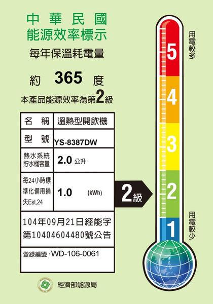 台灣製造【元山】安全防火蒸汽式溫熱開飲機 YS-8387WD《刷卡分期+免運費》