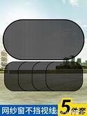 【3C】汽車遮陽簾汽車遮陽擋遮陽板車用車內網紗簾吸盤式太陽側窗車窗遮光防曬隔熱LX 618購物