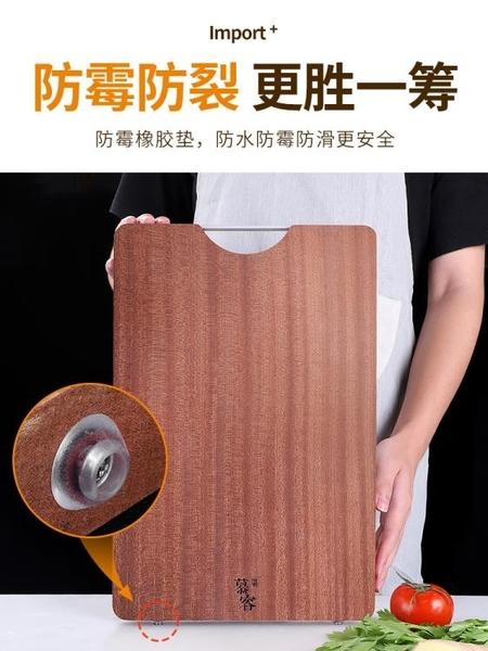 慕容世家烏檀木菜板實木家用整木切菜板廚房案板占板抗菌防霉砧板  MKS免運
