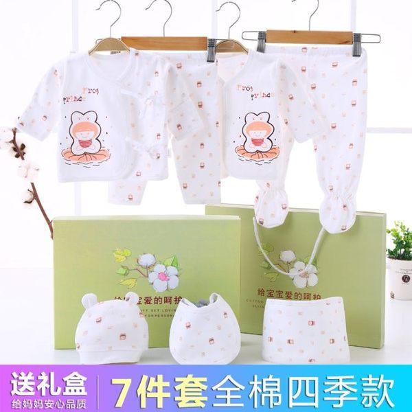 新生兒禮盒嬰兒衣服套裝棉質0-3個月6秋冬夏季初生剛出生寶寶用品【米拉生活館】JY