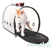 貓咪太空艙寵物包手提包外出便攜狗包透明單肩包泰迪狗背包貓籠子  enjoy精品