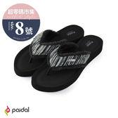 8號-超零碼Paidal 民族風寬版膨膨氣墊美型厚底夾腳拖鞋涼鞋-時尚黑