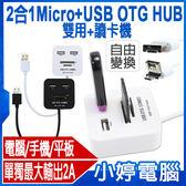 【24期零利率】全新 2合1 Micro +USB OTG HUB 雙用+讀卡機/TF/SDHC/手機/平板/擴充