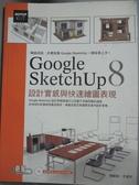 【書寶二手書T1/電腦_WDB】Google SketchUp 8設計實感與快速繪圖表現_陳麗娥/李盛明