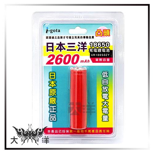 ◤大洋國際電子◢i-gota UR18650ZY-1 日本三洋18650充電鋰電池(凸頭) 2600mAh 充電電池