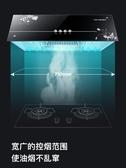 越風家用油煙機中式廚房吸油煙機小型頂吸式脫排抽油煙機自動清洗 美芭