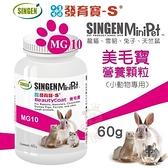 *KING*SINGEN發育寶-S MG10美毛寶營養顆粒(哈密瓜口味)60g.維持皮膚和毛髮營養素.小動物適用