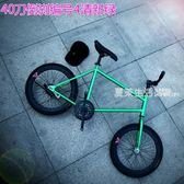 自行車 死飛自行車迷你20寸小輪單車活飛男女學生款式雙碟剎彩色復古·夏茉生活IGO