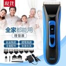 現貨 Riwa/雷瓦RE-750A理髮器 成電動電推剪 全身防水 嬰兒兒童理髮器 土城現貨
