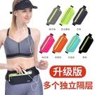 運動腰包跑步手機包男女多功能戶外裝備防水隱形新款迷你小腰帶包