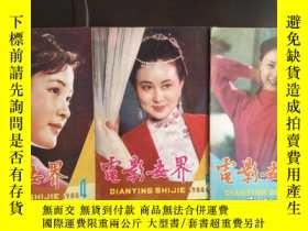 二手書博民逛書店電影世界罕見1984年4、5、10期 李連杰 陳道明 陳沖 張豐