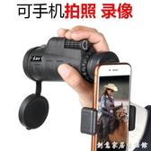 手機單筒望遠鏡高清高倍微光夜視人體演唱會兒童拍照望眼鏡 【寶貝兒童裝】