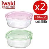 【樂品食尚】日本iwaki-耐熱玻璃微波盒450mlx2(方型,綠/粉2色任選)