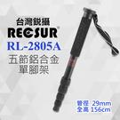 銳攝 RECSUR RL-2805A 29mm 五節 鋁合金 單腳架 支撐架 腳架 (中) 英連公司貨 屮T3