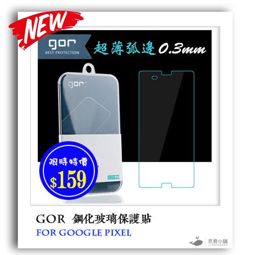 GOR鋼化玻璃貼 非滿版 Google Pixel 4 3a 3aXL 3XL Pixel 2XL Pixel XL 鋼化玻璃膜 螢幕保護貼