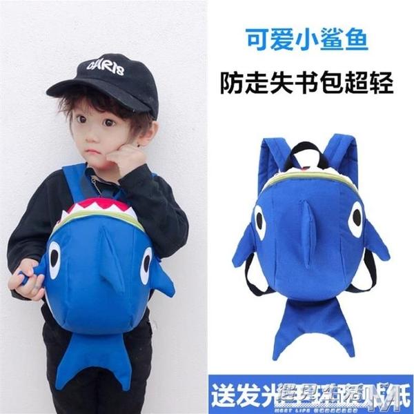 兒童書包幼兒園防走失小背包寶寶1-5歲春游嬰兒男童男孩鯊魚可愛3 遇见生活