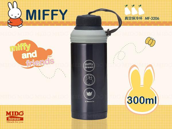 《Midohouse》MIFFY『 miffy米菲 MF-3206真空保冷杯 』300ml(紫色)