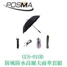 POSMA 超大防風高爾夫風傘套組 GUS-010D