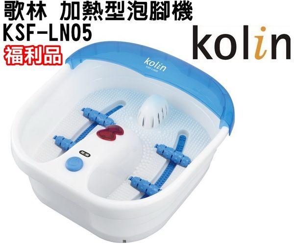 (福利品)【歌林】加熱型泡腳機(SPA按摩)KSF-LN05 保固免運-隆美家電