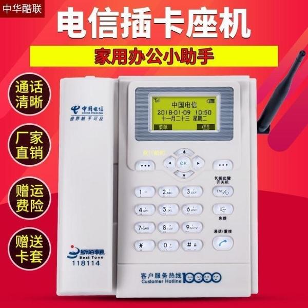 電信CDMA天翼4G家用移動無線座機3網通固話手機卡電話老人機2222 快速出貨