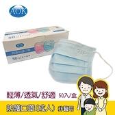 AOK 飛速 防護口罩(成人-L) 50入/盒 一次性口罩 (非醫用)