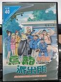 挖寶二手片-0B01-226-正版DVD-動畫【烏龍派出所 特別篇27】-(直購價)
