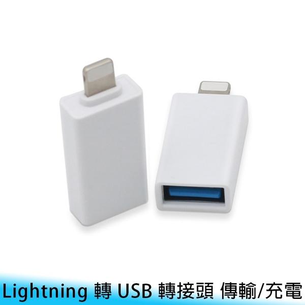 【妃航】USB母 轉 Lightning/iPhone公 OTG 3.0 轉接頭/讀卡器 手機/平板 傳輸/充電
