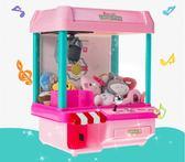 升級版公仔夾娃娃機迷你抓物機 扭蛋兒童玩具遊戲投幣機 NMS 樂活生活館