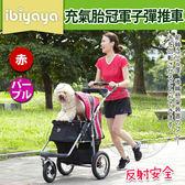 【 培菓平價寵物網 】IBIYAYA 依比呀呀《充氣胎》FS801冠軍子彈推車
