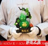 葫蘆招財擺件 工藝品創意家居客廳酒柜裝飾品喬遷風水開業禮品 BT9637【彩虹之家】