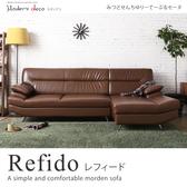 【MODERN DECO】拉菲多美式現代風左L型皮質沙發/2色/H&D東稻家居