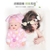 仿真娃娃 仿真娃娃嬰兒全軟膠寶寶硅膠會說話的睡眠洋娃娃毛絨兒童女孩玩具 薇薇
