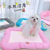 涼爽的冰絲寵物涼席 涼窩墊子 清涼夏季透氣狗窩狗狗泰迪睡墊 QQ2713『MG大尺碼』