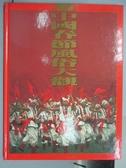 【書寶二手書T6/社會_PHN】中國春節風俗大觀