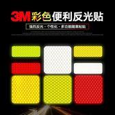 3M鉆石級汽車反光片電動自行車反光貼夜間警示安全貼紙醒目反光膜