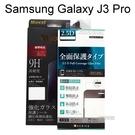 滿版鋼化玻璃保護貼 Samsung Galaxy J3 Pro (5吋) 金、粉