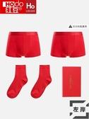 禮盒裝 男士本命年四角內褲大紅色平角褲禮物三角褲頭襪子【左岸男裝】