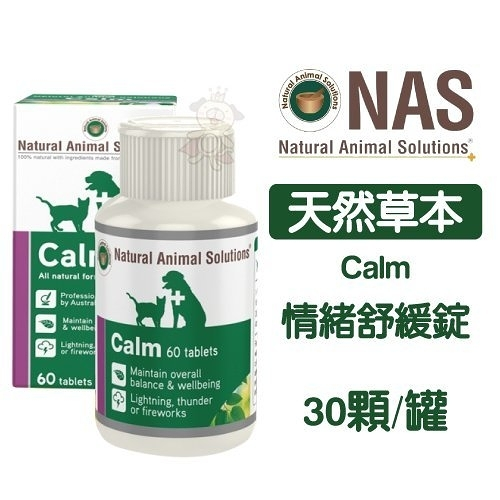 *KING *NAS《天然草本-Calm - 情緒舒緩錠》可幫助寵物整體平衡和健康 30顆/罐