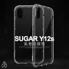 防摔 SUGAR Y12s 5.45吋 糖果 手機殼 空壓殼 透明軟殼 保護殼 氣墊 保護套 果凍套 手機套 超薄