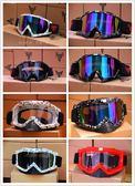 越野頭盔風鏡摩托車風鏡滑雪眼鏡越野防風鏡護目鏡速降風鏡  薔薇時尚