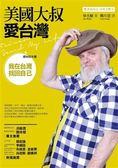 美國大叔愛台灣:繞地球半圈,我在台灣找回自己